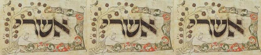 начало псалма на древнееврейском языке