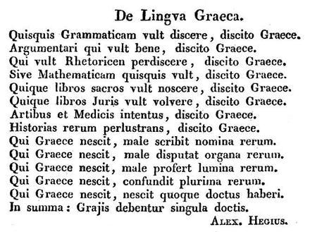 учись по-гречески