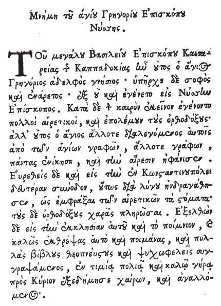 греческое житие Григория Нисского