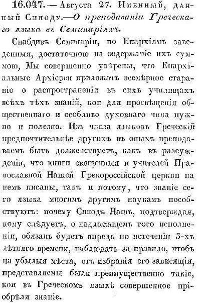 указ синоду о греческом языке